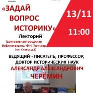 Лекция «И. В. Сталин. Роль личности в истории» фотографии