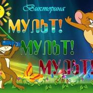 «Союзмультфильм» фотографии