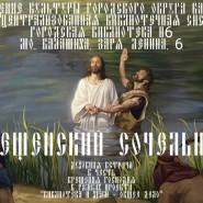 Встреча «Крещенский сочельник» фотографии