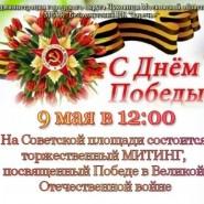 Митинг <<С днем Победы!>> фотографии