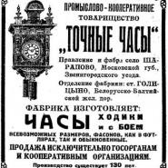 Экспозиция «Ремесла и промыслы Одинцовского края» фотографии