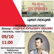 Лекция «По пути цесаревича» фотографии