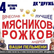 Вячеслав Мясников и Андрей Рожков в Чехове! фотографии