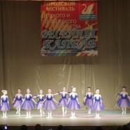 Гала-концерт фестиваля «Весенняя капель» фотографии