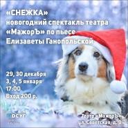 Новогодний спектакль «Снежка» фотографии