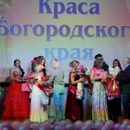 Окружной конкурс красоты «Краса Богородского края – 2019» фотографии