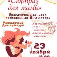 Концерт «Сюрприз для мамы» фотографии