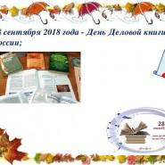 День деловой книги в России фотографии