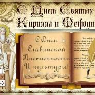 Онлайцн-игра «Знатоки славянской письменности» фотографии