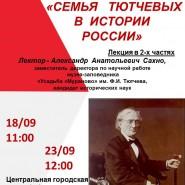 Лекция «Семья Тютчевых в истории России» фотографии