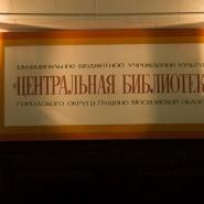 Центральная библиотека г. Пущино фотографии