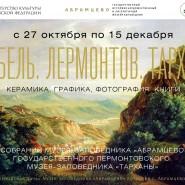 Выставка «Врубель. Лермонтов. Тарханы» фотографии