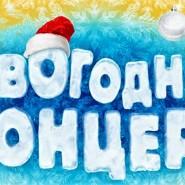 Новогодний концерт «Белая метелица» фотографии