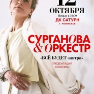 Концерт «Сурганова и Оркестр» фотографии