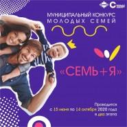 Прием заявок на участие в конкурсе «Семь+я» фотографии