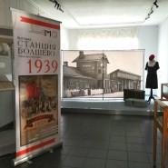 Музейная программа «Советский союз в переломном 1939 году» фотографии