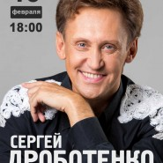 Концерт «Вечер с Сергеем Дроботенко» фотографии