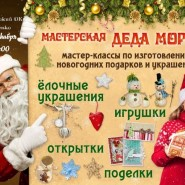 Мастер-класс «Новогодний сувенир» фотографии