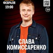 Концерт Славы Комиссаренко фотографии