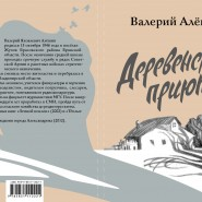 Презентация книги Валерия Алешина «Деревенский приют» фотографии