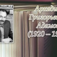 А.Г. Адамов – мастер детектива фотографии