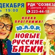Концерт «Новые русские бабки» фотографии