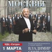 Концерт Владимира Спивакова и «Виртуозов Москвы» фотографии