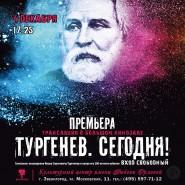 Кинопоказ спектакля «Тургенев. Сегодня!» фотографии