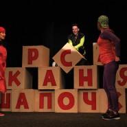 Спектакль «Красная Шапочка» фотографии