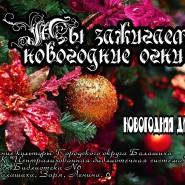 Праздник «Мы зажигаем новогодние огни» фотографии