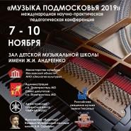 Международная научно-практическая педагогическая конференция «Музыка Подмосковья – 2019» фотографии