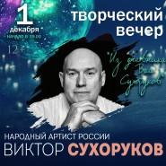 Творческий вечер «Из дневника. Ваш Сухоруков» фотографии