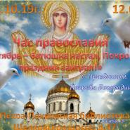 Встреча «Октябрь-батюшка настал, Покров-праздник заиграл» фотографии