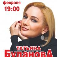 Концерт Татьяны Булановой фотографии