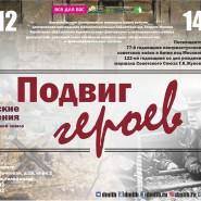 Жуковские чтения на Дмитровской земле фотографии