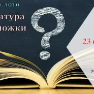 Библио-лото «Литература без обложки» фотографии