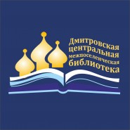 Дмитровская центральная библиотека фотографии