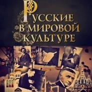 Показ фильма «Как казаки мир покорили » фотографии