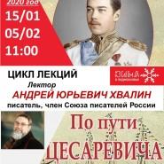Лекции в рамках проекта «По пути цесаревича» фотографии