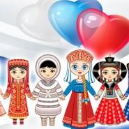 Познавательный час «Традиции и обычаи народов России» фотографии