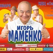 Концерт Игоря Маменко фотографии