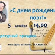 Программа «С днем рождения, поэт!» фотографии