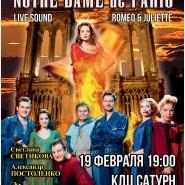 Мюзикл-шоу «Notre Dame de Paris» фотографии