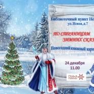 Встреча «По страницам зимних сказок» фотографии