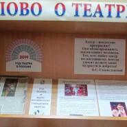 Выставка «Слово о театре» фотографии