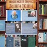 Выставка «Страницы жизни и творчества Даниила Гранина» фотографии