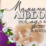 Праздничный концерт «Её величество Мама» фотографии