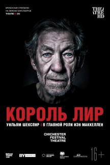 TheatreHD: Король Лир: МакКеллен
