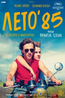 Лето'85