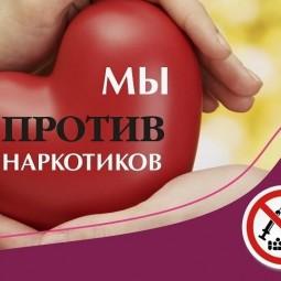 «Мы против наркотиков!»